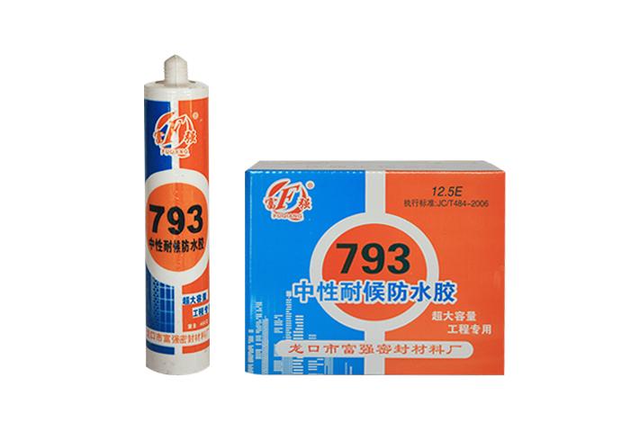 FQ-793中性耐候防水胶