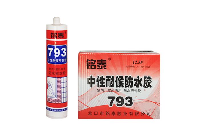 MT-793中性耐候防水胶