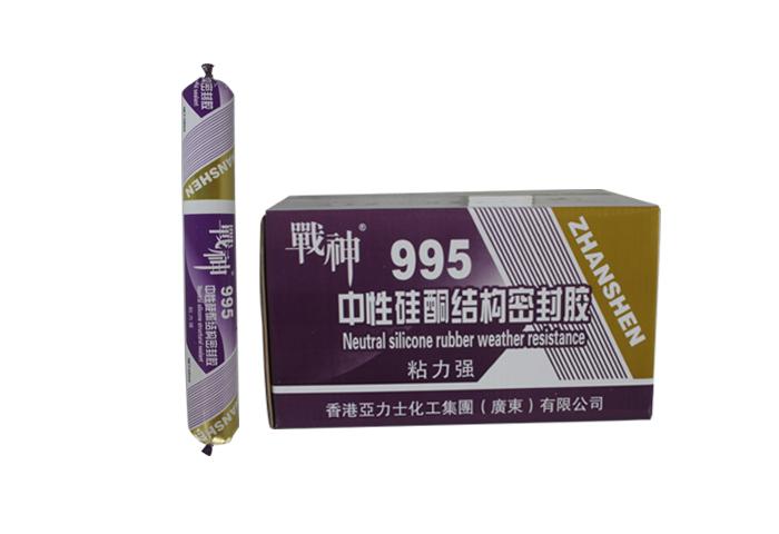 战神-995